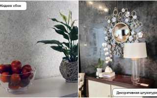 Что лучше для отделки стен декоративная штукатурка или жидкие обои