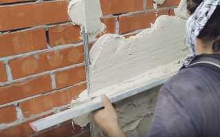 Штукатурка для кирпичных стен пошаговая технология
