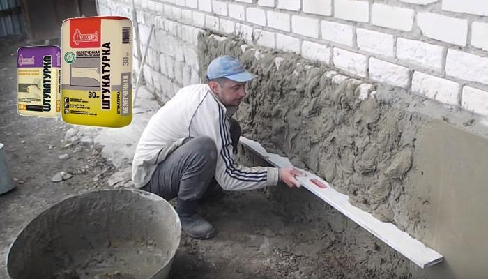 нанесение цементно-песчаной штукатурки на кирпичную стену
