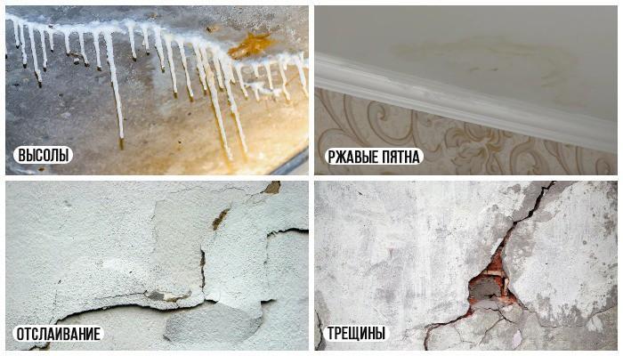 Основные виды дефектов штукатурки