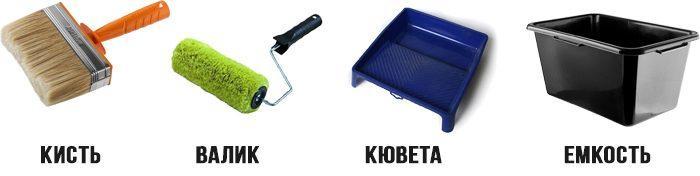 Инструменты для грунтования