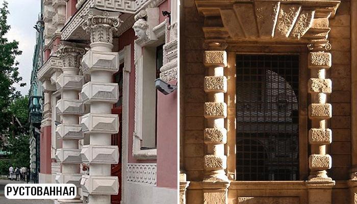 Рустованная колонна
