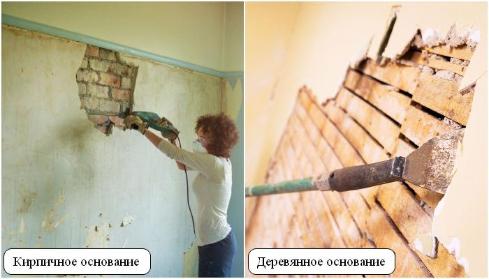 как снять штукатурку со стен изготовленных из разных материалов
