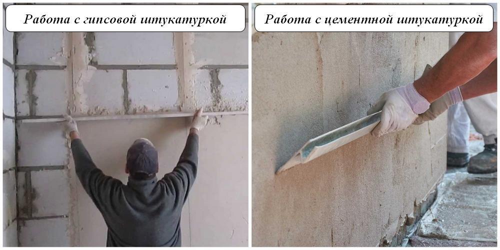 работа с цементной и гипсовой штукатуркой