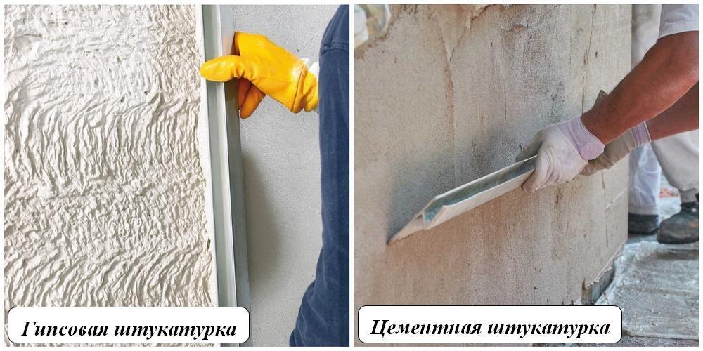 штукатурка гипсовая или цементная