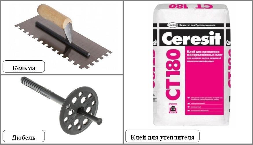 инструменты и материалы для установки утеплителя