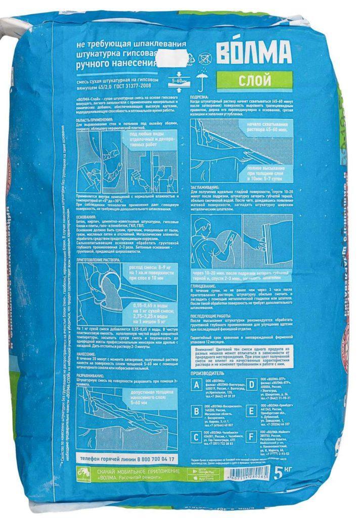 инструкция на упаковке волма слой